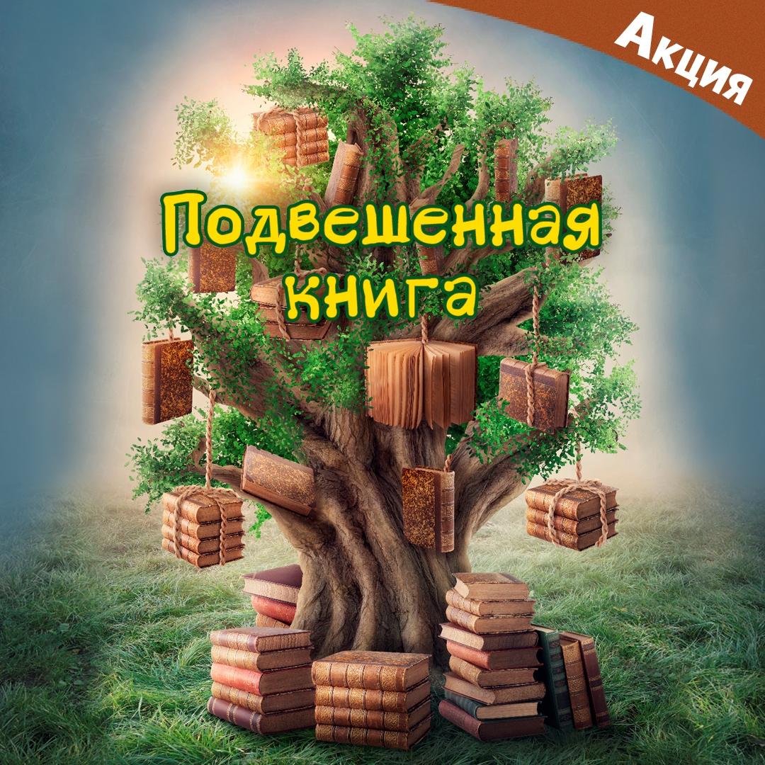 Подвешенная книга Laska.by